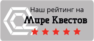 Отзывы на Квест в реальности Заброшенное метро (Vtupike)